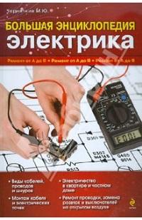Скачать бесплатно энциклопедия электрика практическое руководство